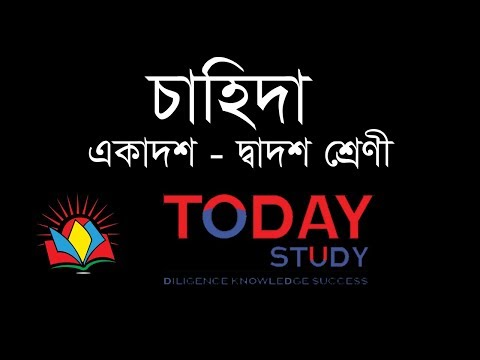 HSC Economic Class | (Demand / চাহিদা)