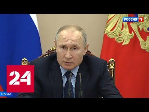 Ситуация с коронавирусом: обращение Владимира Путина - Россия 24