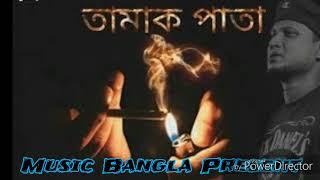 Tamak pata(তামাক পাতা) by ashes