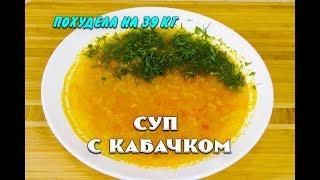 Похудела на 39 кг Лучший Рецепт Суп с Кабачком при похудении Суп с Кабачком Ем и Худею