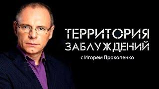 НЛО  Игорь Прокопенко Территория Заблуждений 24.01.2016 (Охота на НЛО)  HD