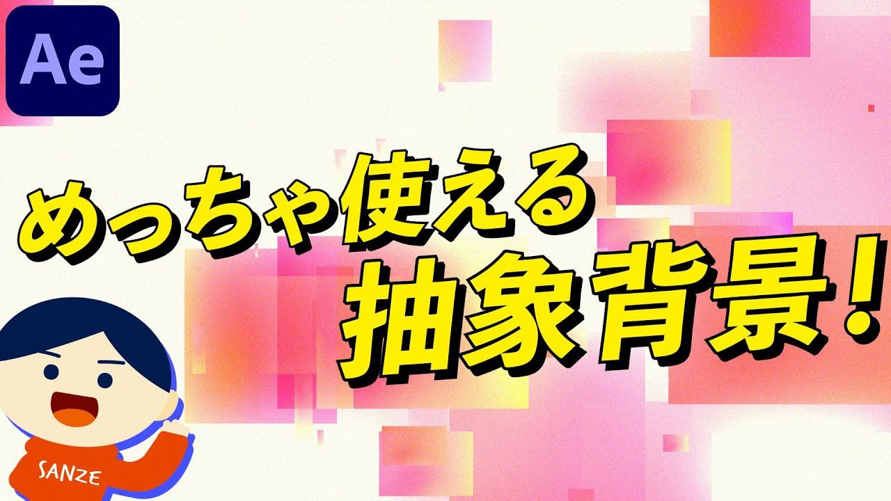 【057】グラスモーフィズム!Trapcode Particular