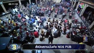 ข่าว 3 มิติ | สั่งปิดสถานบันเทิง NOS PUB | 11-08-61 | Ch3Thailand