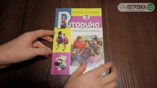 Риторика 2 клас Науменко
