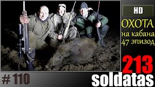 Охота на кабана с вышки с нарезным в Литве