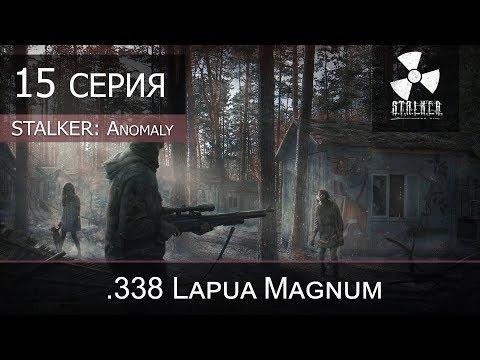"""S.T.A.L.K.E.R. Anomaly 1.5.0 - 15 серия """".338 Lapua Magnum"""""""