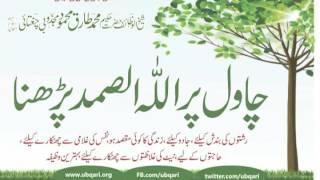 Wazifa Chawal Per Allahu Samad Hakeem Tariq Mehmood