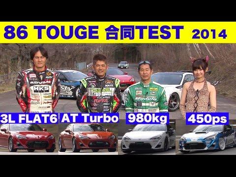 峠最強伝説 トヨタ86合同テスト!!【Best MOTORing】2014
