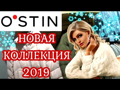 O'STIN ❄ ШИКАРНАЯ НОВАЯ  КОЛЛЕКЦИЯ ЗИМА 2019! МОДНЫЕ ЗИМНИЕ ТРЕНДЫ 2019  ЖЕНСКАЯ ОДЕЖДА ОСТИН ОБЗОР