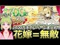 أغنية 【FGO】嫁王が無敵すぎる1700万DL突破キャンペーンまとめ!