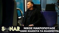 Νίκος Μακρόπουλος - Κάνε Χιλιοστά Τα Χιλιόμετρα - Official Video Clip