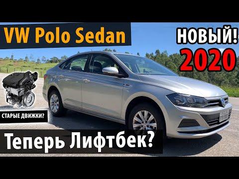 VW Polo 2020 - Теперь лифтбек как Шкода Рапид?