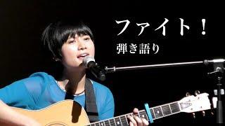 試写会ライブイベントで歌った中島みゆきさんの「ファイト!」 弾き語り...