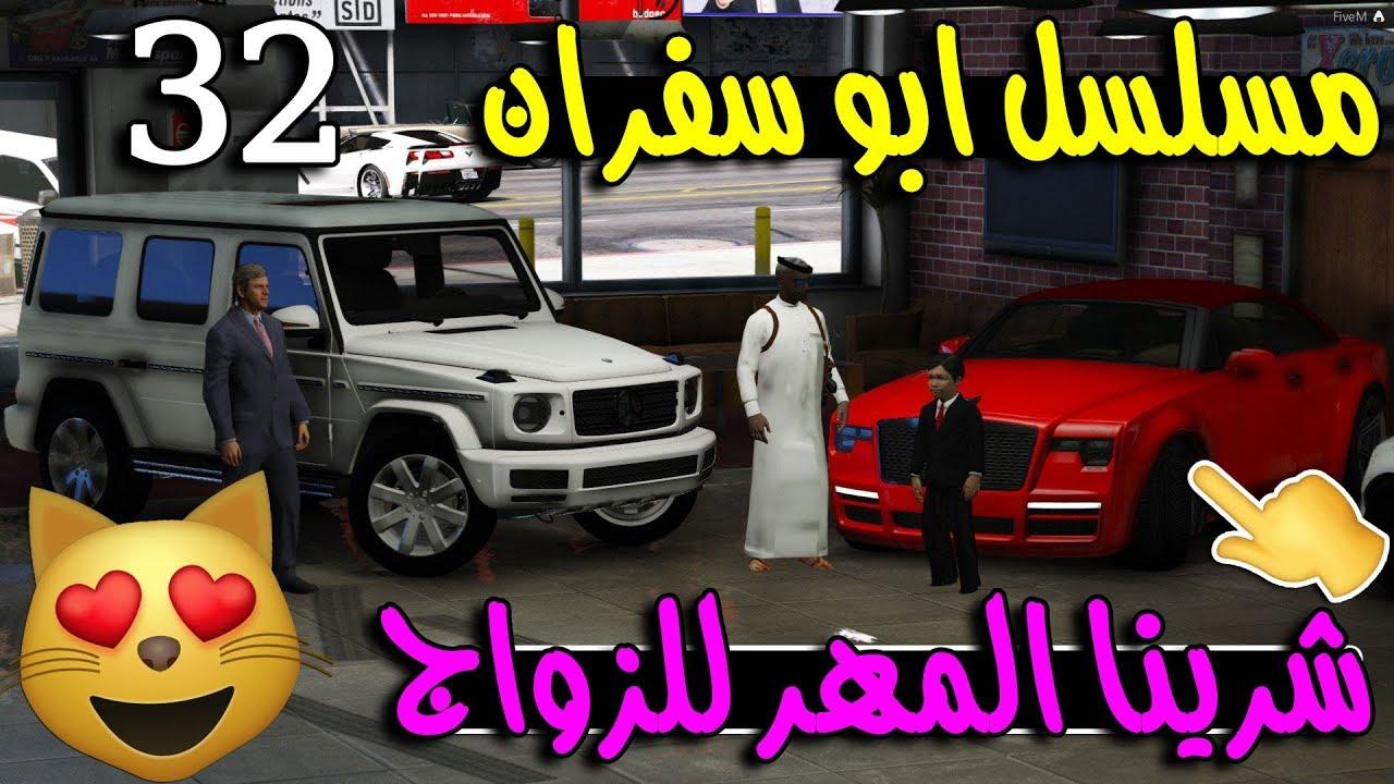 مسلسل ابو سفران 32 شرينا المهر للزواج سفران جاب العيد Gta 5 Youtube
