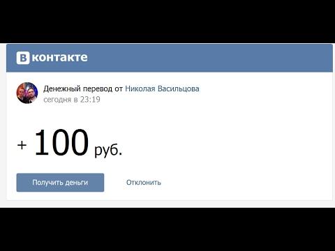Перевод денег вконтакте