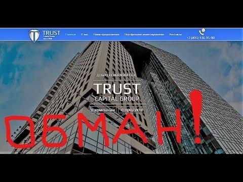 Trust Capital Group - МОШЕННИКИ!