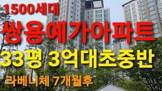 쌍용예가아파트 1500세대33평 3억대초중반//라베니체