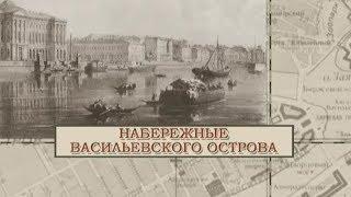 Малые родины большого Петербурга. Набережные Васильевского острова