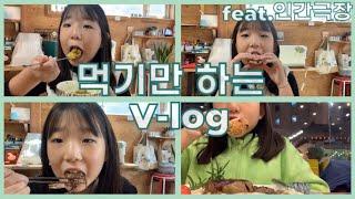 진짜 먹기만 하는 브이로그 !! /마카롱 /인간극장 (공주극장)ㅋㅋ /수원 왕갈비 치킨 /스테이크 /자판기 …