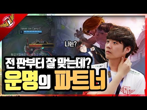 Bang encountering the partner of his life during solo q? [Game Full]