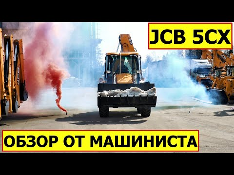 JCB 5CX — review by the machine's operator