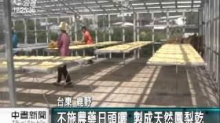 2010-10-11公視中晝新聞(日照曬乾鳳梨 重現自然媽媽味)