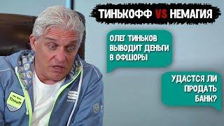 Тинькофф - Немагия: Олег Тиньков выводит деньги за бугор! Удастся ли продать Тинькофф Банк?