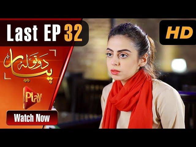 Do Tola Pyar - Last Episode 32 | Play Tv Dramas | Yashma Gill, Bilal Qureshi | Pakistani Drama