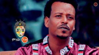 Musique éthiopienne : Baalchaa Bajigaa (Mariin Fala Hin Ta'u) - Nouvelle musique éthiopienne 2021 (vidéo officielle)