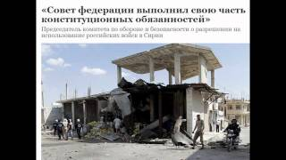 Путин начал войну в Сирии 30 сентября 2015 года