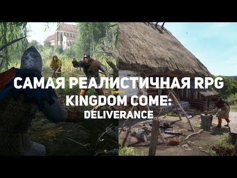 Самая реалистичная RPG в истории! Kingdom Come: Deliverance | Первый взгляд