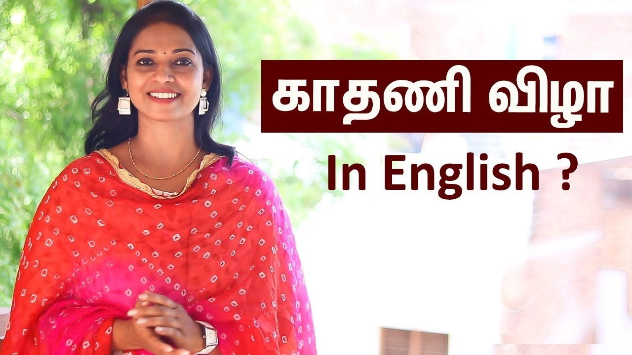 காதணி விழா in English ? | Did you know? | #shorts | Kaizen English