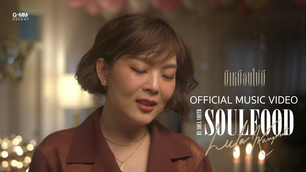 [SOULFOOD]  มีเหมือนไม่มี  -  ลุลา[Official MV]