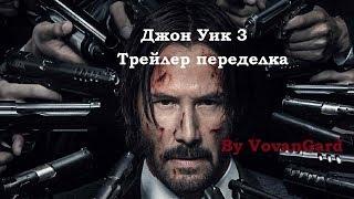 Трейлер переделка Джон Уик 3   АНТИ-Трейлер