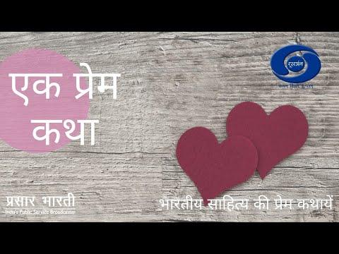 Ek Prem Katha -  Keel or Kasak  Ep# 17