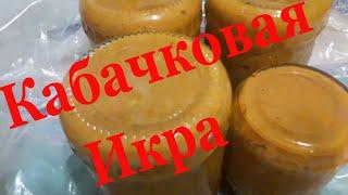 Кабачковая икра на зиму / Простой рецепт икры