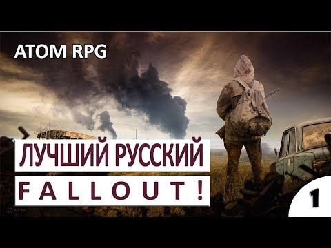 ATOM RPG ПРОХОЖДЕНИЕ - #1 ЛУЧШИЙ РУССКИЙ FALLOUT! (РЕЛИЗ, ПЕРВЫЙ ВЗГЛЯД, ОБЗОР, ГЕЙМПЛЕЙ)