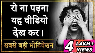 Emotional Sensational Motivational Video in Hindi | Education | Best Video