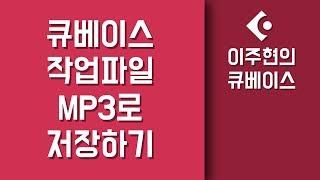 [큐베이스 강좌] MP3로 저장하기! 익스포트 / 믹스다운