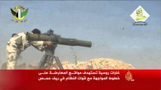 غارات روسية تستهدف مواقع للمعارضة السورية بريف حمص