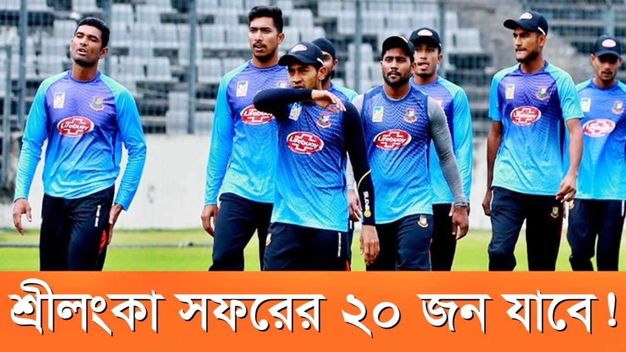 ২০ সদস্যের দল ঘোষণা শ্রীলংকা সফরের জন্য - Bangladesh vs Srilanka Cricket Match News | Cricket Today