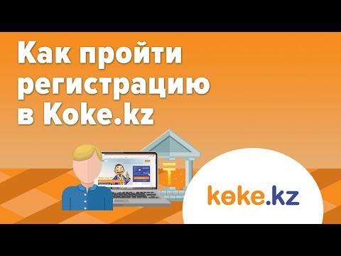 Как пройти регистрацию в Kөke.kz