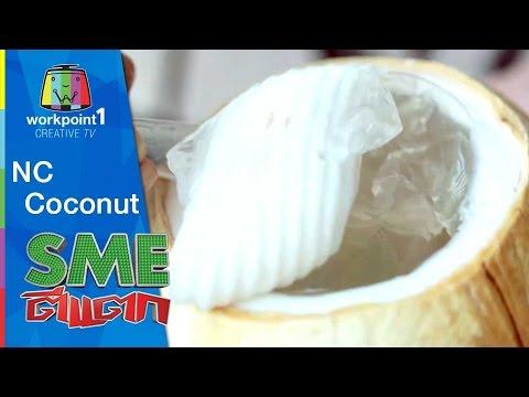 SME ตีแตก I NC Coconut I 10 ม.ค. 58