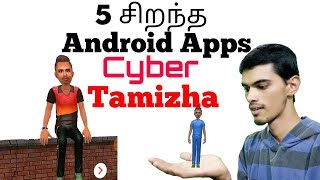 5 Cool Amazing Android Apps | No Root | tamil | 5 சிறந்த ஆப்ஸ்