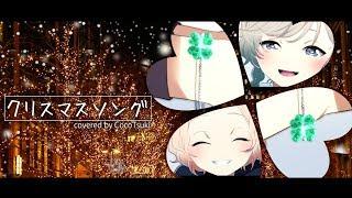 クリスマスソング - back number / covered by ココツキ【歌ってみた】