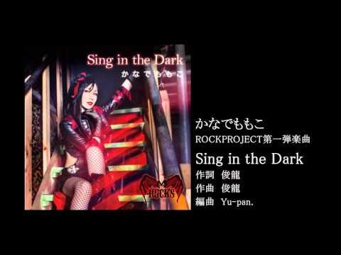 かなでももこ「Sing in the Dark」視聴用