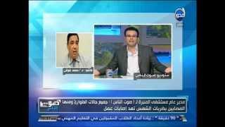 بالفيديو.. مدير مستشفى المنيرة: يجب تقليل ساعت العمل خلال الموجه الحارة