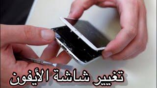 تغيير شاشة ايفون8 Youtube