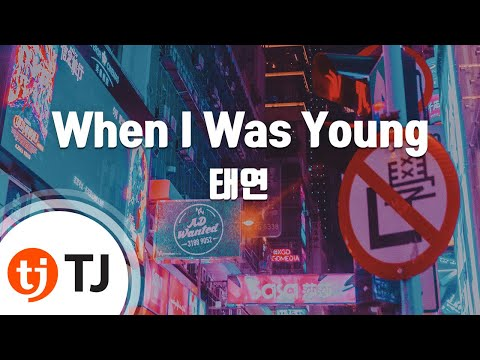 [TJ노래방] When I Was Young - 태연 / TJ Karaoke