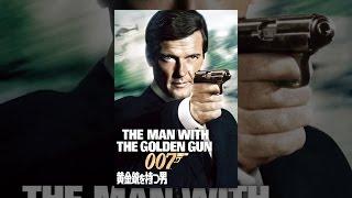 黄金銃を持つ男 (字幕版) thumbnail